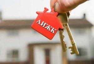 Помощь АИЖК по ипотеке через Сбербанк