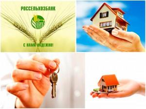 refinans_rossselhozbank2