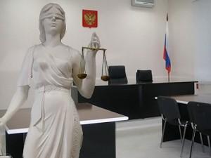 фемида в зале суда