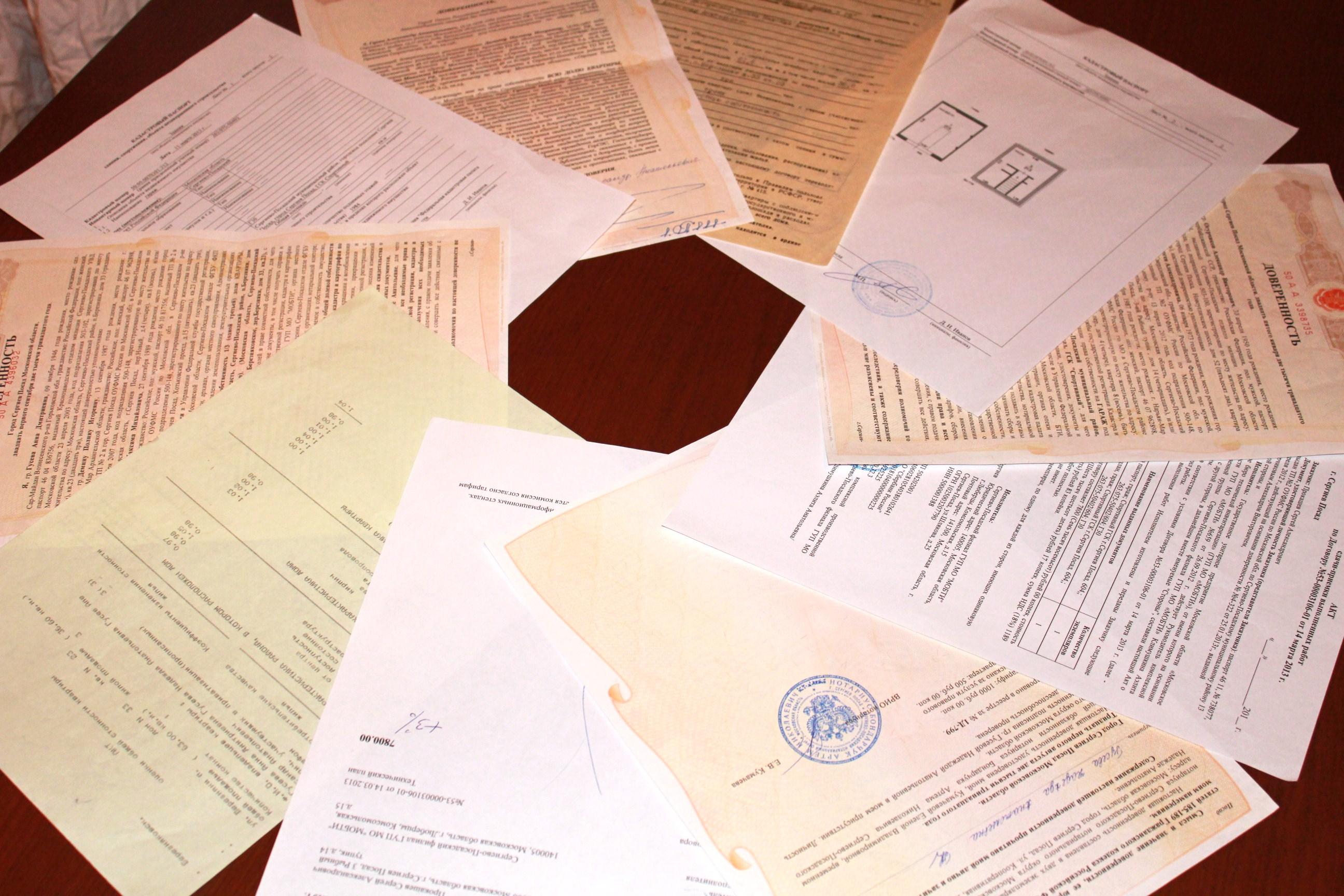 документация ипотеки