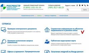 Определение кадастровой стоимости квартиры по кадастровому номеру онлайн