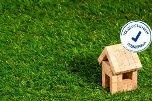 Получение господдержки по ипотеке