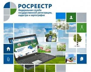 Изображение - Росреестр онлайн государственный кадастр недвижимости rosr-300x239