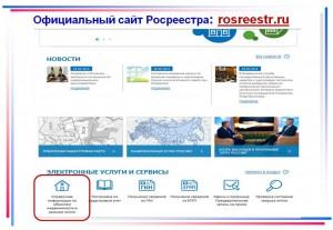 Информация Росреестра: кадастровая стоимость квартиры