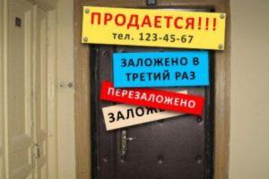 Изображение - Образец договора купли продажи квартиры с обременением Kvartira-v-zalog-300x200-300x200