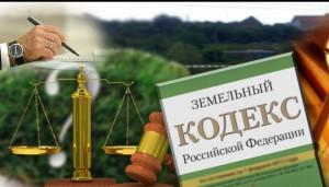 Zemelny-jurist