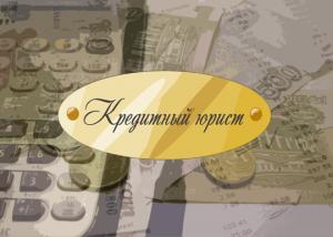 kreditnyj-yurist