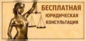 yuridicheskaya-konsultatsiya