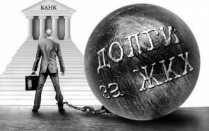 Как выиграть суд по долгу ЖКХ