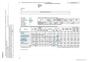 Изображение - Порядок начисления и оплата одн многоквартирного дома 21-300x212