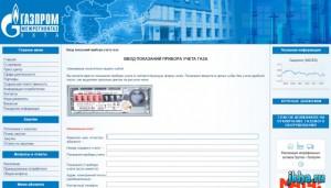 Изображение - Как узнать долг за газ по лицевому счету 27b-300x171