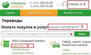Изображение - Долги за квартиру и услуги жкх - как и где узнать Sberbank-oplatit-kommunalnye-uslugi-online-300x182