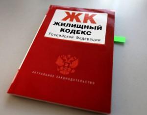 Vnesen-ryad-izmenenij-v-ZHilishhnyj-Kodeks-RF-420x330