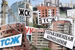 Управляющая компания ЖКХ по адресу: Москва
