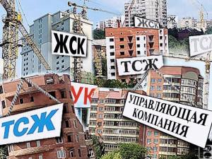 Адрес управляющей компании по адресу москва