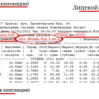 Изображение - Переоформление лицевого счета квартиры на себя kvitancia_ru-200x200
