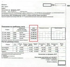 Изображение - Как посчитать водоотведение по счетчику и по нормативу водоотведения на человека kvitanciya-e1500816929970-300x286