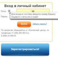 Изображение - Как узнать задолженность по электроэнергии mosenergo2-200x200
