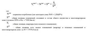 Формула расчета норматива ОДН по электроэнергии за 2017 год