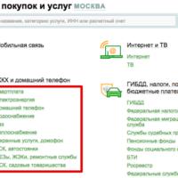 Изображение - Как узнать долг за газ по лицевому счету oplata-jkh-sberbank-online-200x200