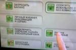 poshagovaya-instrukciya-oplati-zhkh-cherez-terminal-sberbanka