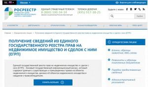 Изображение - Как узнать, наложен ли арест на квартиру за долги по коммунальным платежам zakazat-vypisku-iz-egrp-onlajn-besplatno-300x177
