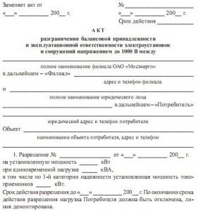 akt-razgranicheniya-balansovoy-prinadlezhnosti-elektrosetey2