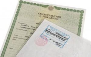 Какие документы нужны для постоянной прописки новорожденного ребенка