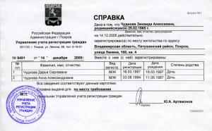 1398157148_spravka-o-sostave-semji-1024x636 (1)
