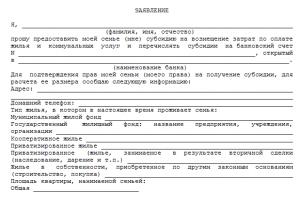 Образец заявления на предоставление субсидии по оплате ЖКХ