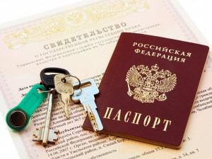 Пакет_документов_для_регистрации_недвижимости