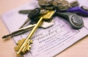 Порядок прописки и выписки из квартиры