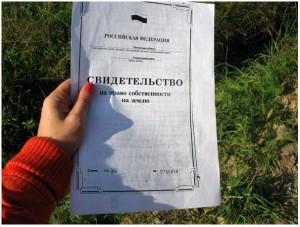 Перечень документов для покупки земельного участка