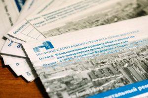 Капремонт многоквартирных домов – платить или нет?