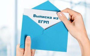 Как заказать и получить выписку из ЕГРП онлайн