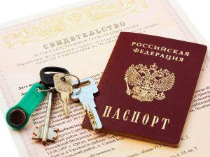 Пакет документов для успешной продажи квартиры