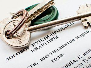 Как оформить куплю-продажу квартиры в 2019 году