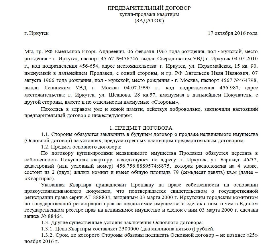 предварительный договор купли продажи квартиры образец 2019