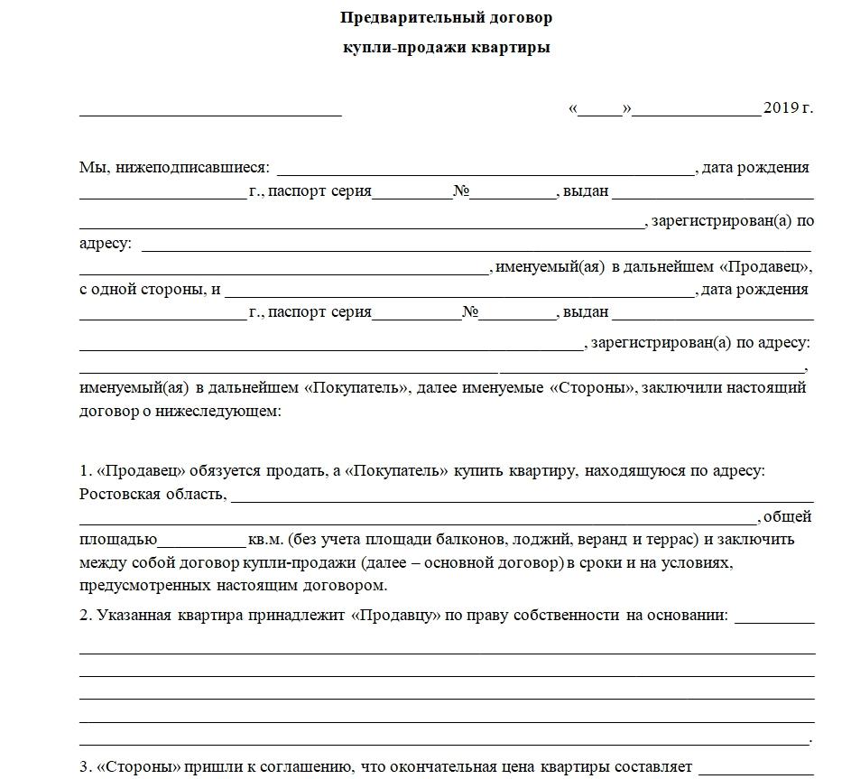 предварительный договор купли продажи квартиры образец 2019 сбербанк
