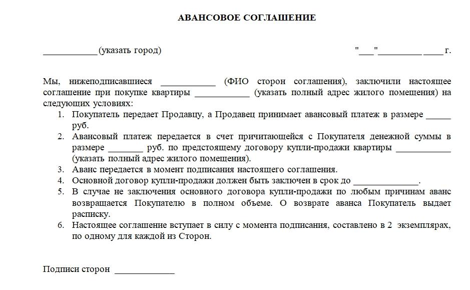 соглашение об авансе при покупке квартиры образец