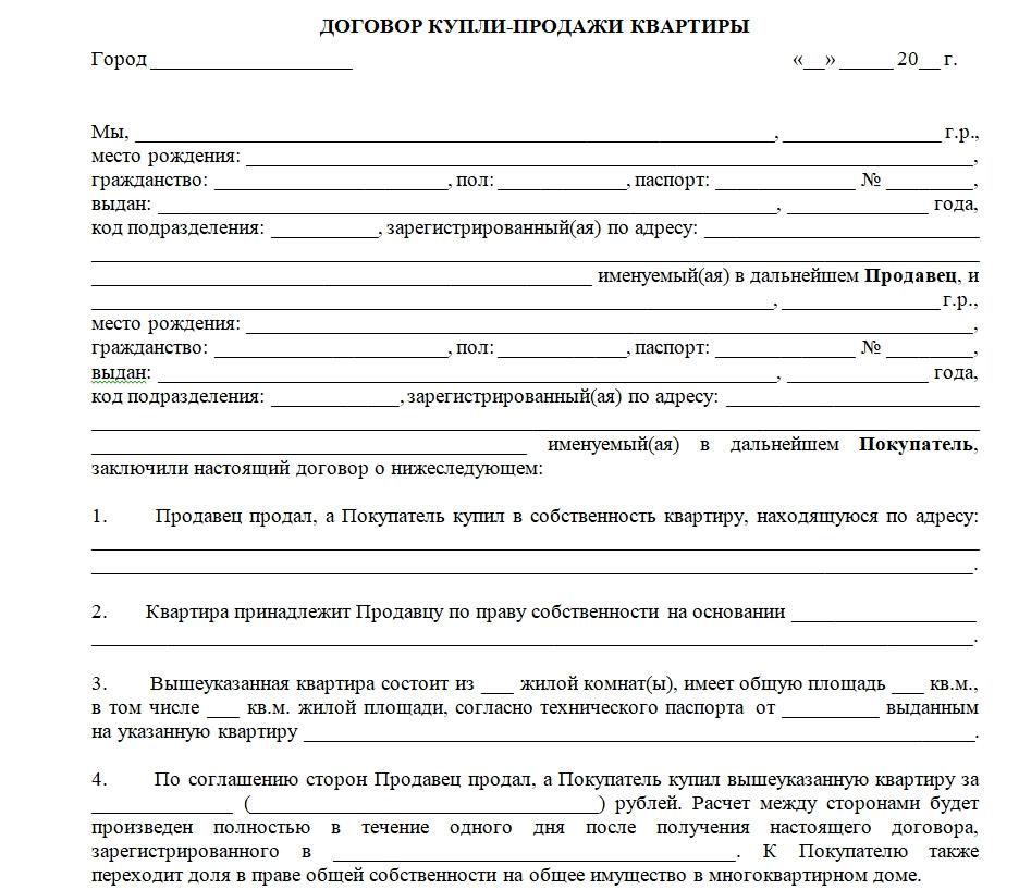 форма договора купли продажи квартиры между физическими лицами 2019