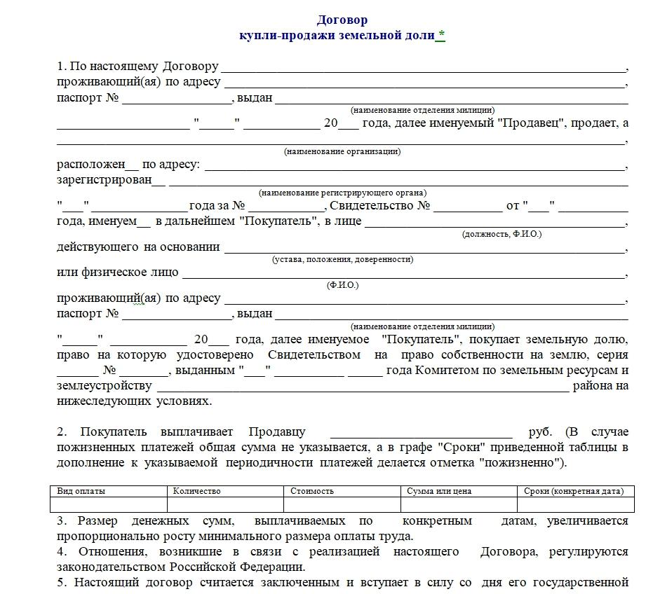 типовой договор купли продажи земельного участка 2018
