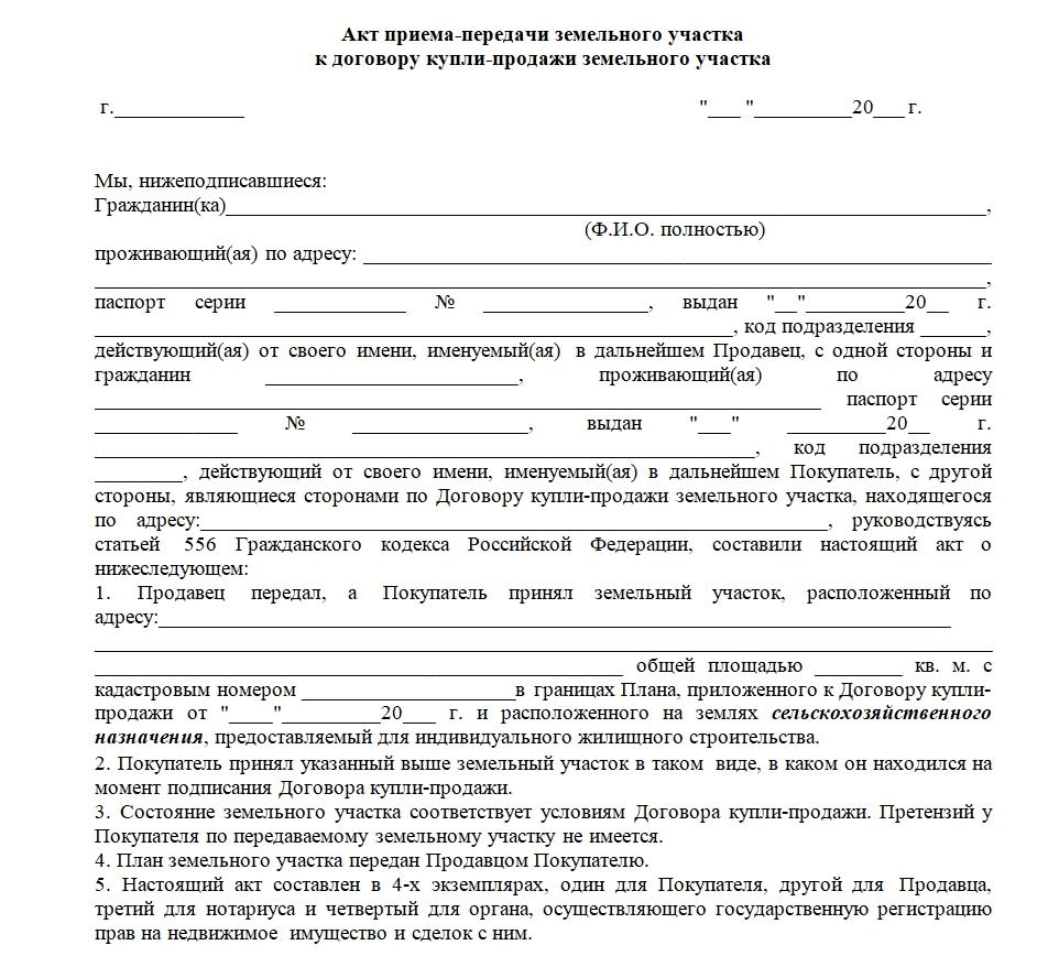 образец договора купли продажи земельного участка 2019