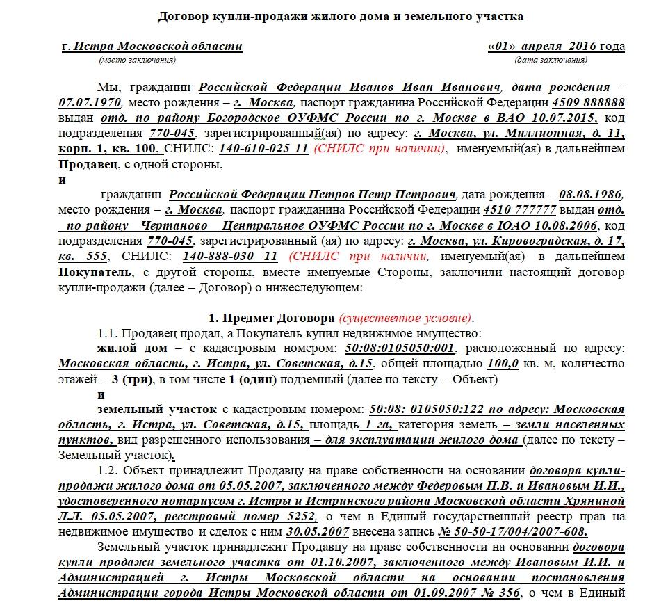 договор купли продажи земельного участка 2019
